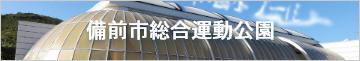 備前市総合運動公園