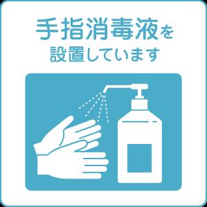 手指消毒液を設置しています