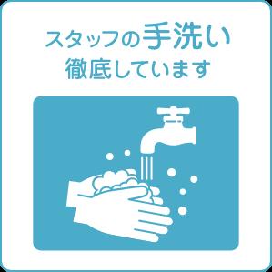 スタッフの手洗い徹底しています