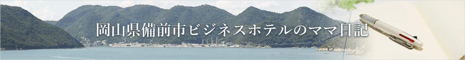 岡山県備前市ビジネスホテルママ日記